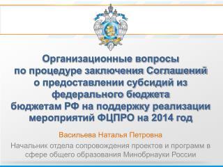 Васильева Наталья Петровна