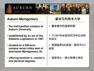 Auburn Montgomery �  the metropolitan campus of   Auburn University