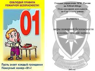 Главное управление МЧС России  по ХМАО-Югре