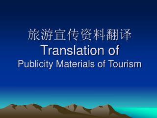 旅游宣传资料翻译 Translation of  Publicity Materials of Tourism