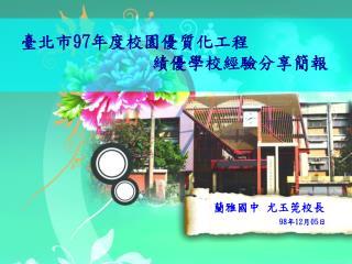 臺北市 97 年度校園優質化工程                績優學校經驗分享簡報