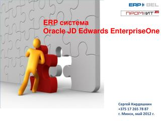 ERP  система Oracle JD Edwards EnterpriseOne