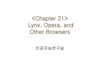<Chapter 21>  Lynx, Opera, and Other Browsers