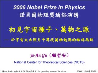 2006 Nobel Prize in Physics ?????????? ???????????   ???????????????????