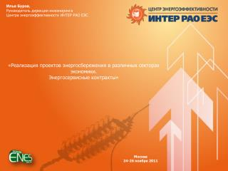 Илья Буров , Руководитель дирекции инжиниринга  Центра энергоэффективности ИНТЕР РАО ЕЭС