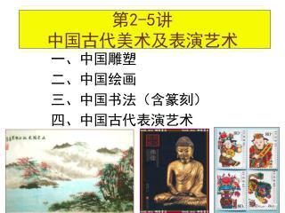 第 2-5 讲   中国古代美术及表演艺术