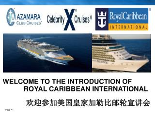 WELCOME TO THE INTRODUCTION OF             ROYAL CARIBBEAN INTERNATIONAL 欢迎参加美国皇家加勒比邮轮宣讲会