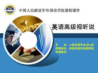 中国人民解放军外国语学院课程课件