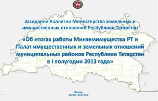 Заседание Коллегии Министерства земельных и имущественных отношений Республики Татарстан