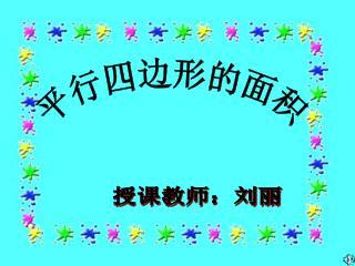 授课教师:刘丽