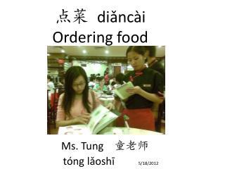 点菜  diǎncài   Ordering food