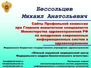 Бессольцев Михаил Анатольевич