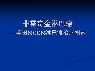 非霍奇金淋巴瘤 — 美国 NCCN 淋巴瘤治疗指南