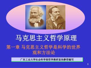 第一章 马克思主义哲学是科学的世界                        观和方法论