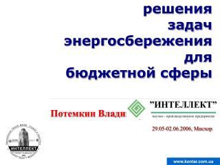 Инновационные решения  задач энергосбережения для  бюджетной сферы Потемкин Владимир Владимирович