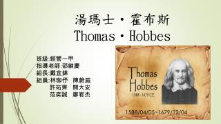 湯瑪士 • 霍布斯 Thomas•Hobbes
