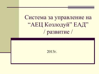 """Система за управление на  """"АЕЦ Козлодуй"""" ЕАД """" / развитие /"""