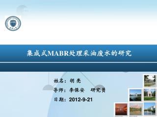 姓名:胡 亮                  导师:李保安    研究员         日期: 2012-9-21