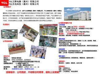 TCL 王牌电器(惠州)有限公司 TCL 光电科技(惠州)有限公司