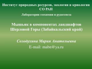 Институт природных ресурсов, экологии и криологии СО РАН