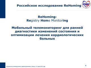 Российское исс ледо вание  ReHoming