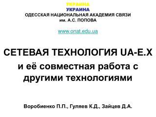 УКРАИНА УКРАИНА ОДЕССКАЯ НАЦИОНАЛЬНАЯ АКАДЕМИЯ СВЯЗИ им. А.С. ПОПОВА onat.ua