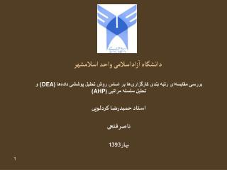 دانشگاه آزاداسلامی واحد اسلامشهر
