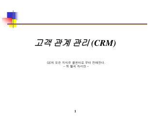 고객 관계 관리  (CRM)