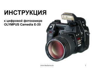 к цифровой фотокамере  OLYMPUS Camedia E-20
