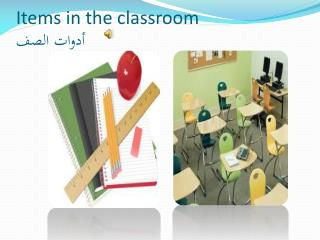 Items in the classroom أدوات الصف