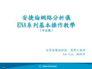 安捷倫網路分析儀 ENA 系列基本操作教學 (中文版)