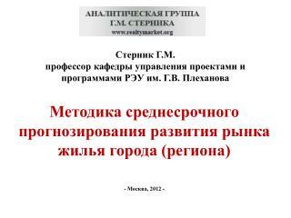Стерник  Г.М. профессор кафедры управления проектами и программами РЭУ им. Г.В. Плеханова