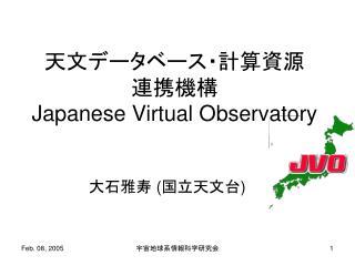 天文データベース・計算資源 連携機構  Japanese Virtual Observatory