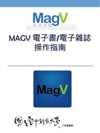 MagV ??? / ????????