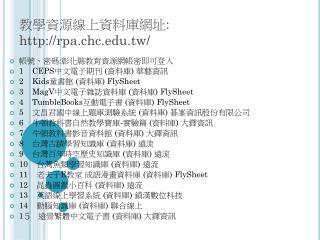 教學資源線上資料庫網址 : rpa.chc.tw/