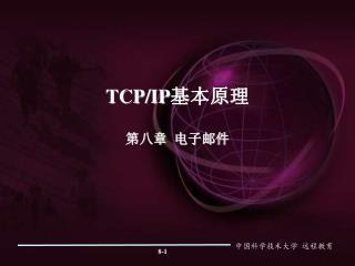 TCP/IP 基本原理 第八章  电子邮件