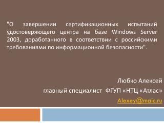 Любко  Алексей главный специалист ФГУП «НТЦ «Атлас»  Alexey@maic.ru