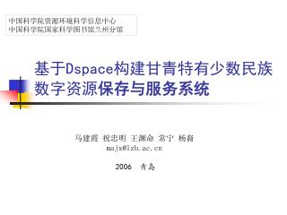 ?? Dspace ?????????????? ???????