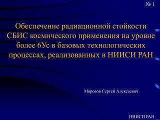 НИИСИ РАН