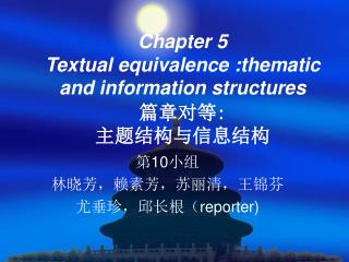 Chapter 5 Textual equivalence :thematic and information structures 篇章对等 : 主题结构与信息结构