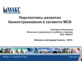 Москва, 11 апреля 2013 года   makc.ru