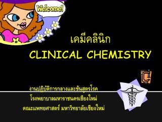 เคมีคลินิก CLINICAL CHEMISTRY