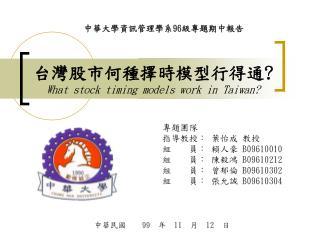 台灣股市何種擇時模型行得通 ? What stock timing models work in Taiwan?