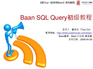 Baan SQL Query 初级教程