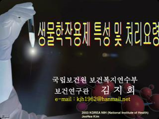 2003 KOREA NIH (National Institute of Health)   JeeHee Kim