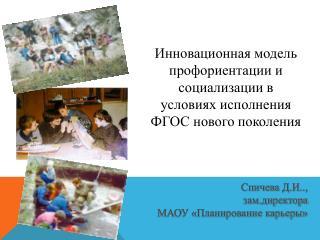 Спичева  Д.И..,  зам.директора МАОУ «Планирование карьеры»