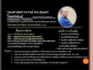 รองศาสตราจารย์ ดร.สุนทร โสตถิพันธุ์  Assoc Prof Sunthorn Sotthibandhu,  PhD(Manc)