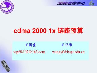 cdma 2000 1x 链路预算