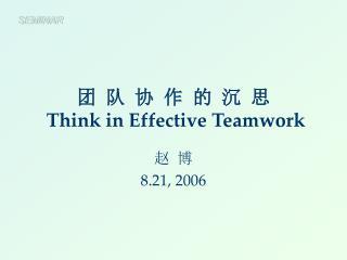 团  队  协  作  的  沉  思 Think in Effective Teamwork
