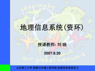 地理信息系统 ( 资环 )